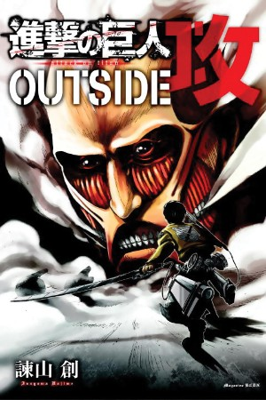 Attack on Titan Guidebook: Inside and Outside (L)