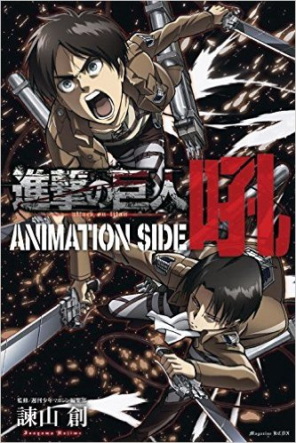 Attack on Titan: The Anime Guide (L)