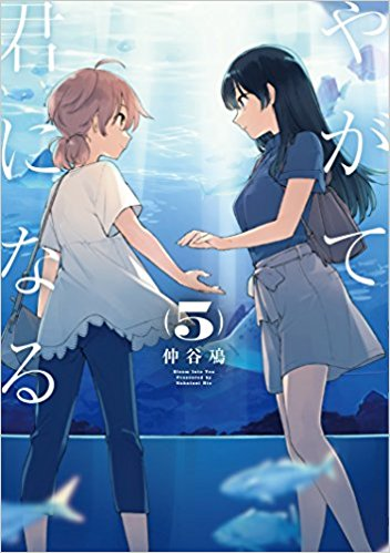 Bloom Into You  5 GN (PM)