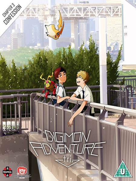 Digimon Adventure Tri The Movie Part 3 (Hyb)