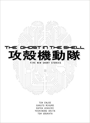Ghost in the Shell Novel (L)